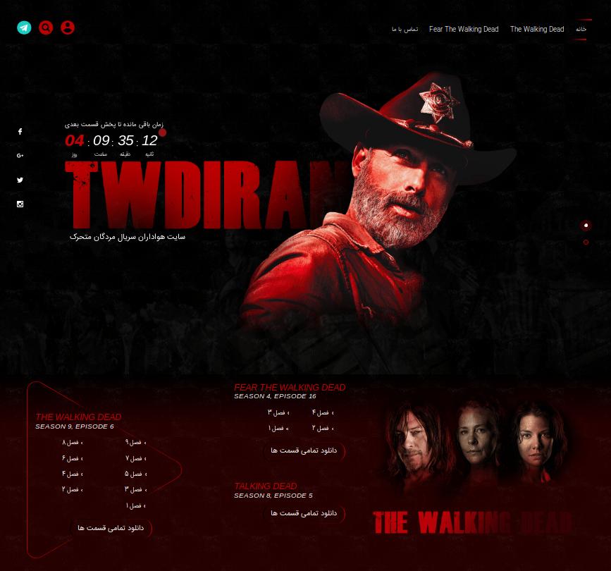 سایت طرفداران Walking Dead