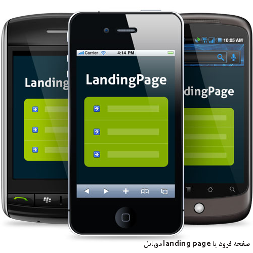 landing-page mobile