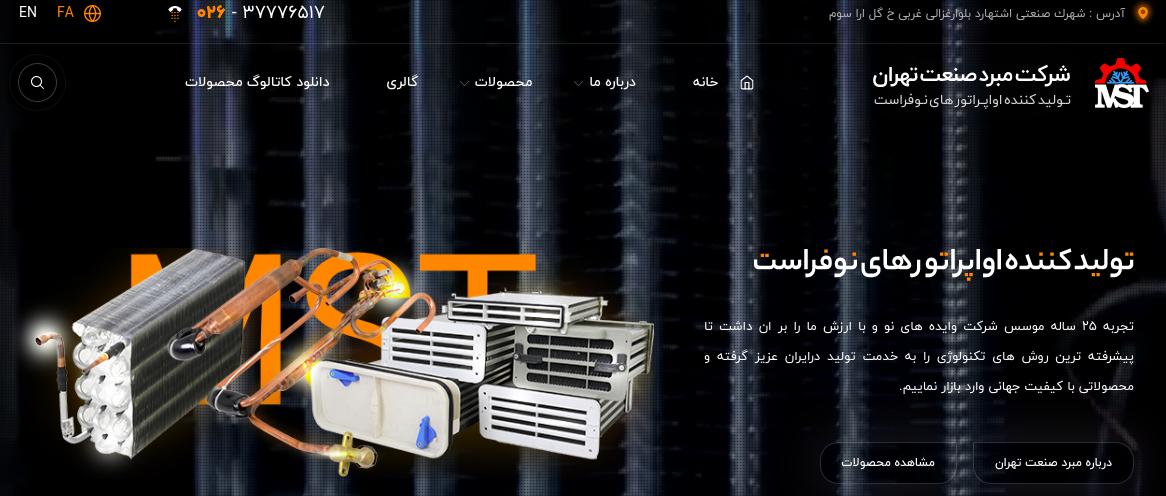 طراحی وبسایت مبرد صنعت تهران