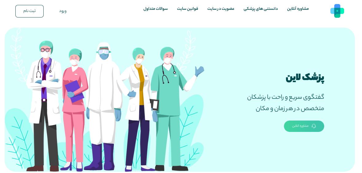 پلتفرم مشاوره پزشکی پزشک لاین